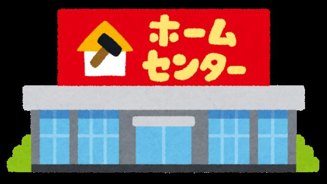 home-center