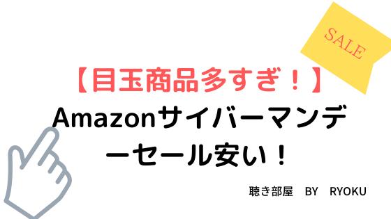 Amazon-cybermonday-sale